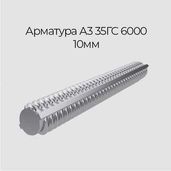 Арматура А3 35ГС 6000 10мм