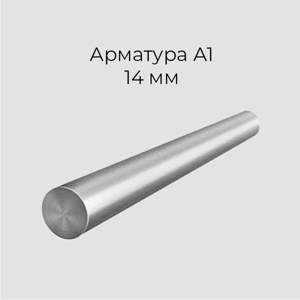 Арматура А1 14мм
