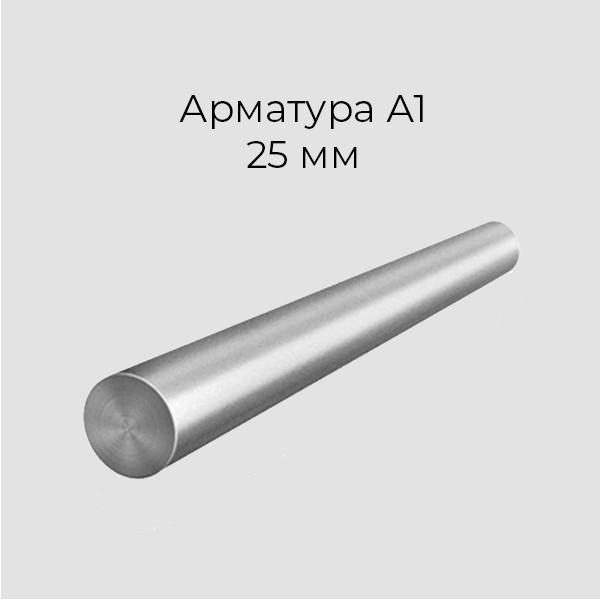 Арматура А1 25 мм