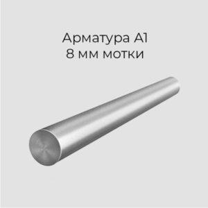 Арматура А1 8мм мотки
