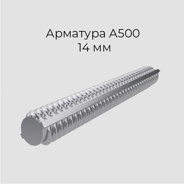 Арматура А500 14мм