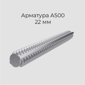 Арматура А500 22мм