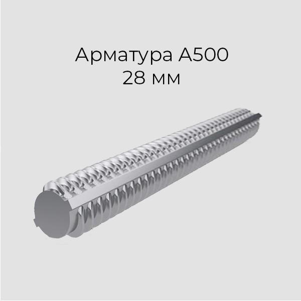 Арматура А500 28мм