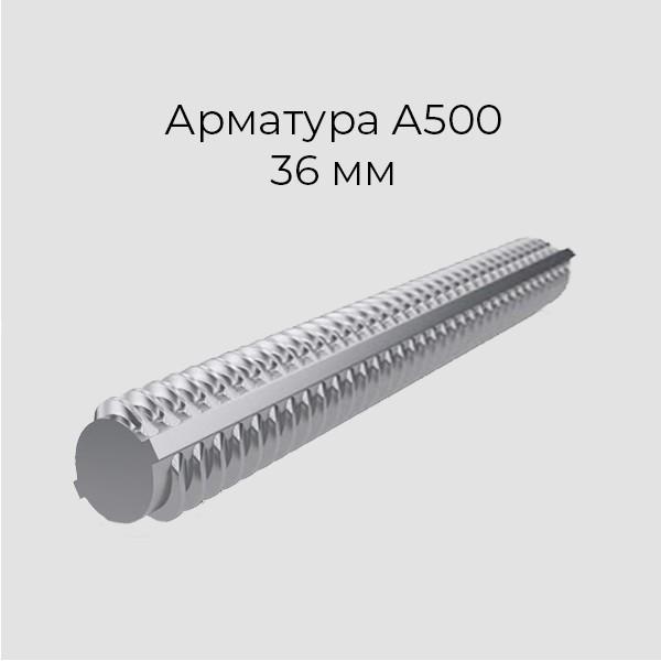 Арматура А500 36мм
